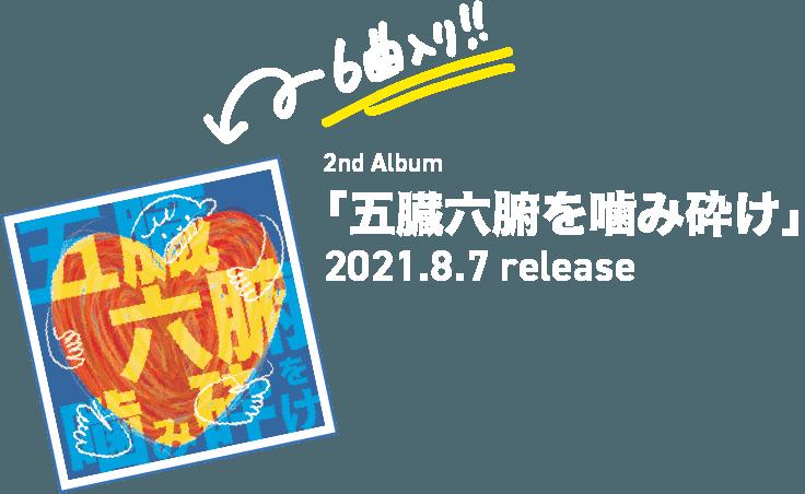 6曲入り!! 2nd Album「五臓六腑を噛み砕け」2021年6月xx日リリース