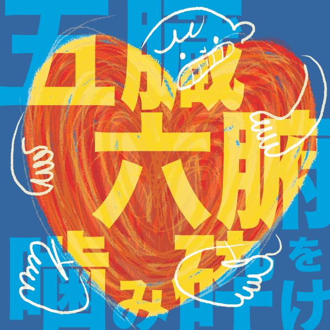 "2nd Album""五臓六腑を噛み砕け""ジャケットです。"